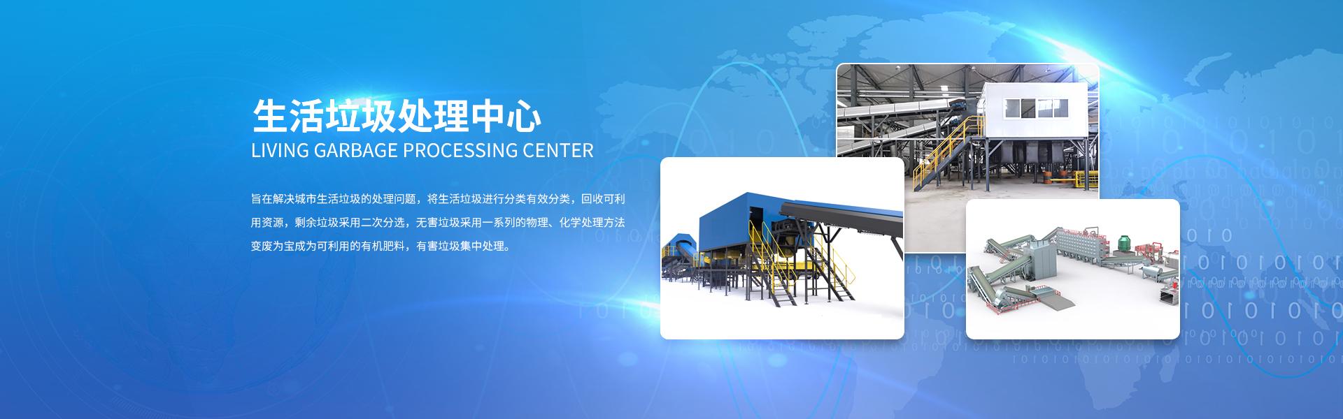 智能装备,非标自动化设备,生活垃圾处理中心